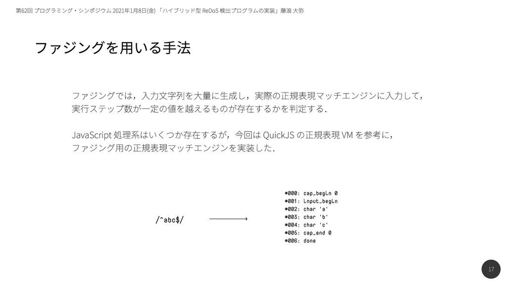 17 第62回 プログラミング・シンポジウム 2021年1月8日(金) 「ハイブリッド型 Re...
