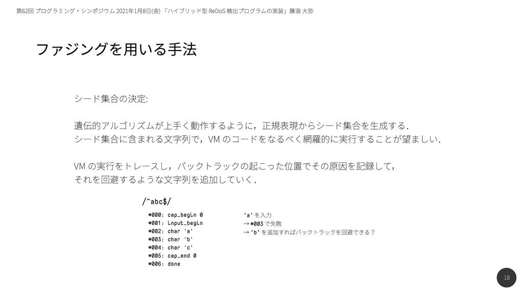 18 第62回 プログラミング・シンポジウム 2021年1月8日(金) 「ハイブリッド型 Re...