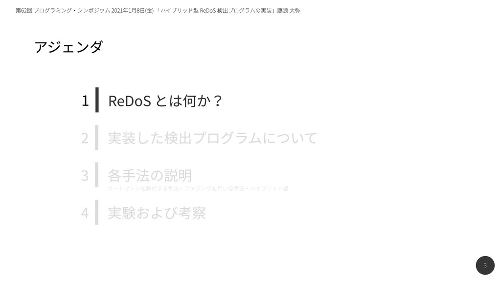 3 第62回 プログラミング・シンポジウム 2021年1月8日(金) 「ハイブリッド型 ReD...