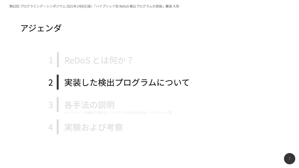 7 第62回 プログラミング・シンポジウム 2021年1月8日(金) 「ハイブリッド型 ReD...