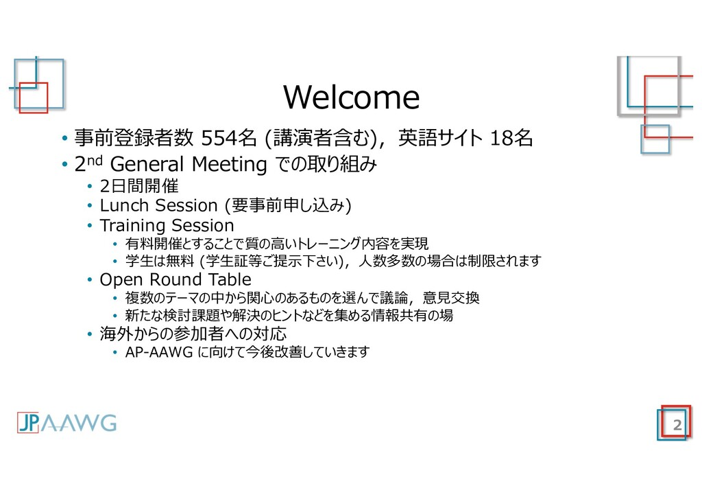 Welcome 2 • 事前登録者数 554名 (講演者含む),英語サイト 18名 • 2nd...