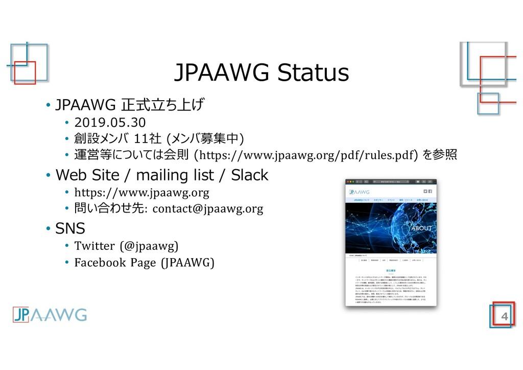 JPAAWG Status 4 • JPAAWG 正式⽴ち上げ • 2019.05.30 • ...