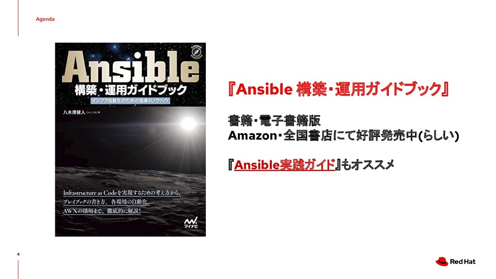 Agenda 4 『Ansible 構築・運用ガイドブック』 書籍・電子書籍版 Amazon・...