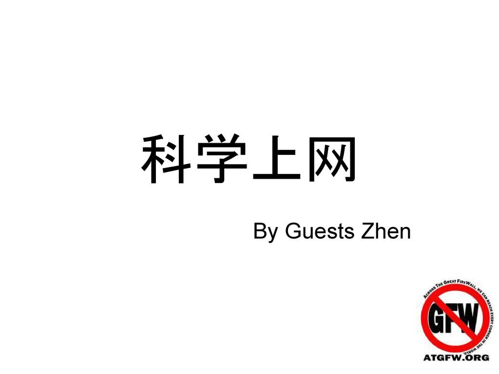 科学上网 By Guests Zhen