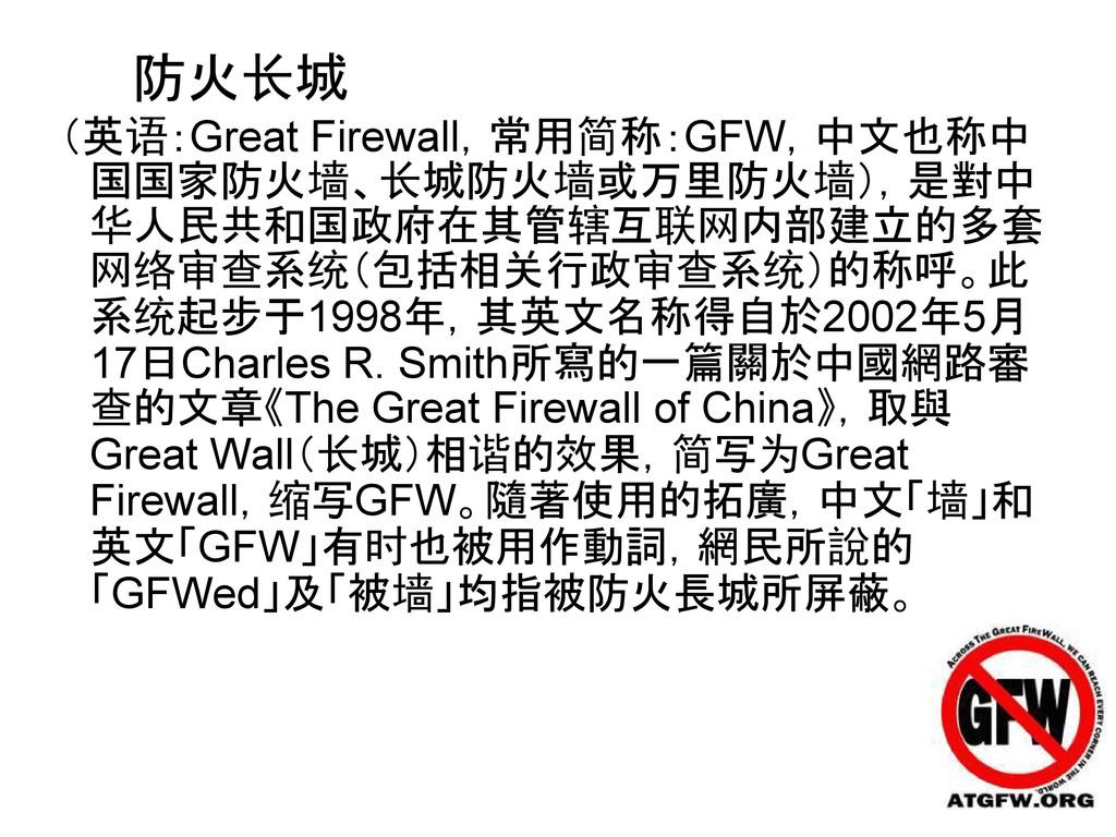 防火长城 (英语:Great Firewall,常用简称:GFW,中文也称中 国国家防火墙、长...