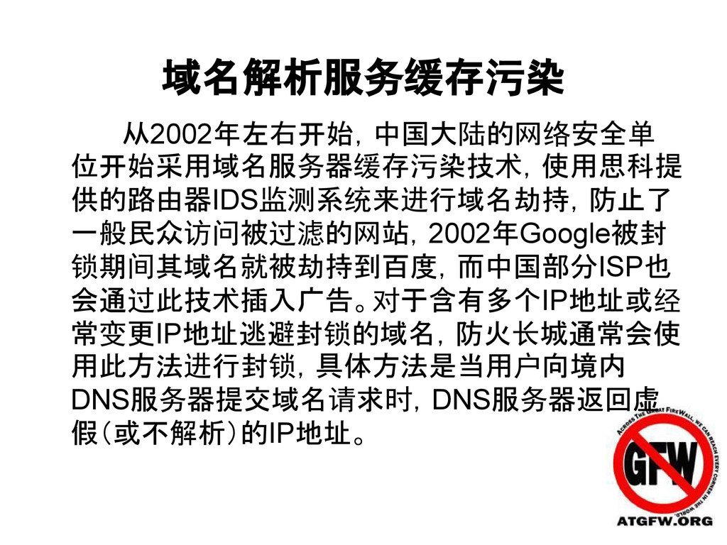 域名解析服务缓存污染 从2002年左右开始,中国大陆的网络安全单 位开始采用域名服务器缓存污染...