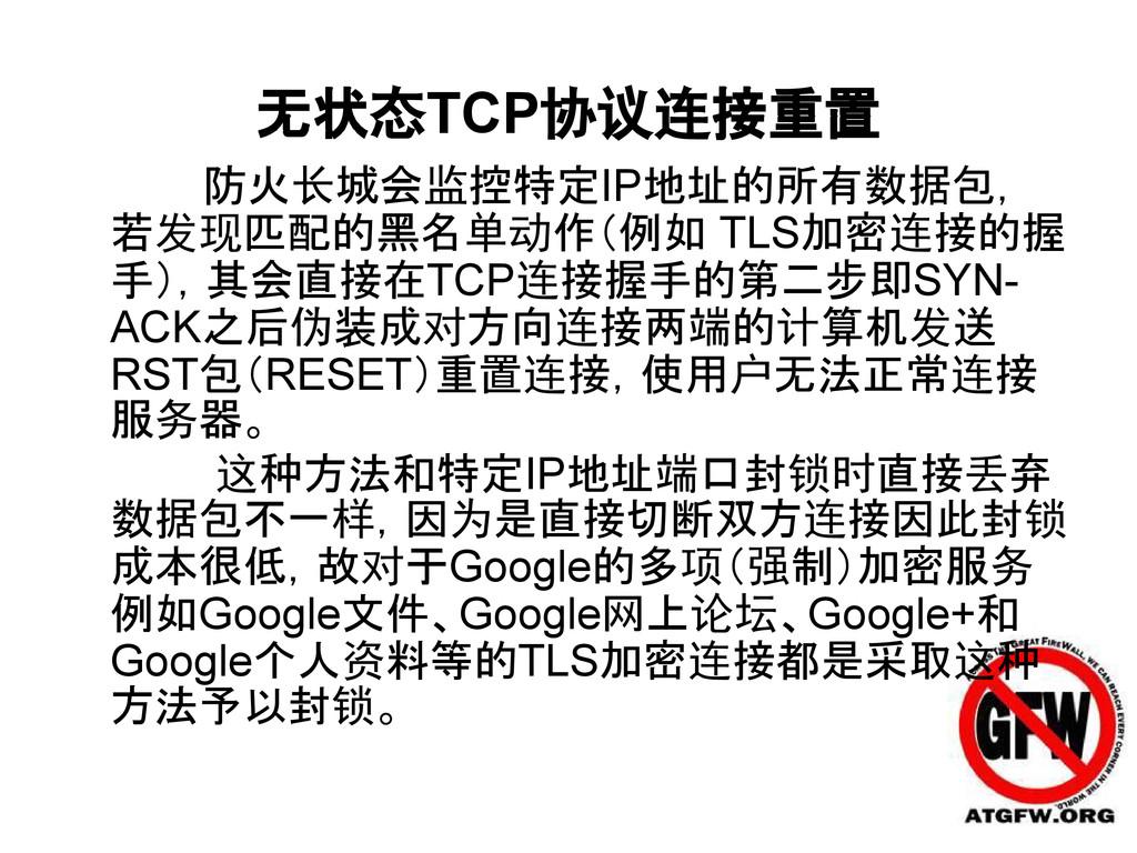 无状态TCP协议连接重置 防火长城会监控特定IP地址的所有数据包, 若发现匹配的黑名单动作(例...