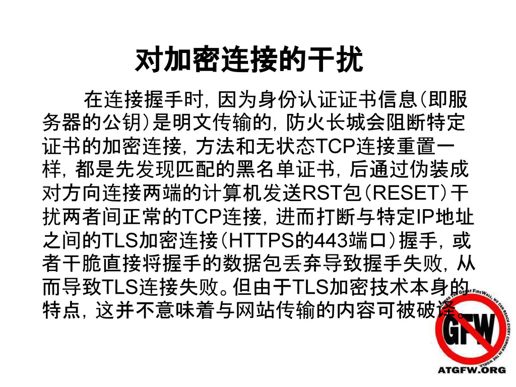 对加密连接的干扰 在连接握手时,因为身份认证证书信息(即服 务器的公钥)是明文传输的,防火长城...
