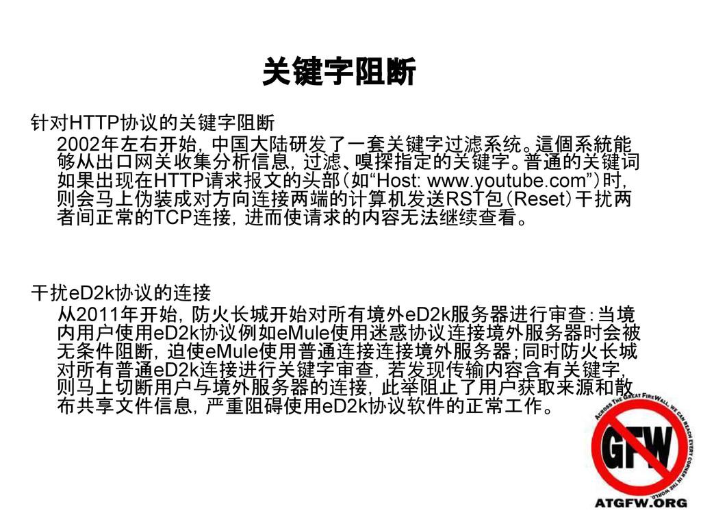 关键字阻断 针对HTTP协议的关键字阻断 2002年左右开始,中国大陆研发了一套关键字过滤系统...