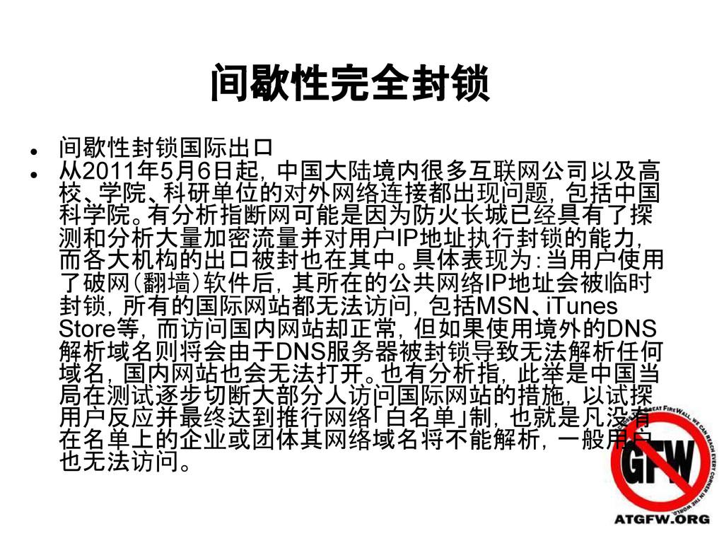 间歇性完全封锁 ● 间歇性封锁国际出口 ● 从2011年5月6日起,中国大陆境内很多互联网公司...