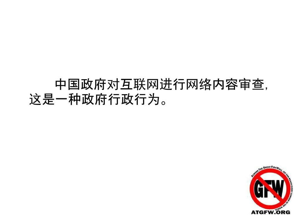 中国政府对互联网进行网络内容审查, 这是一种政府行政行为。