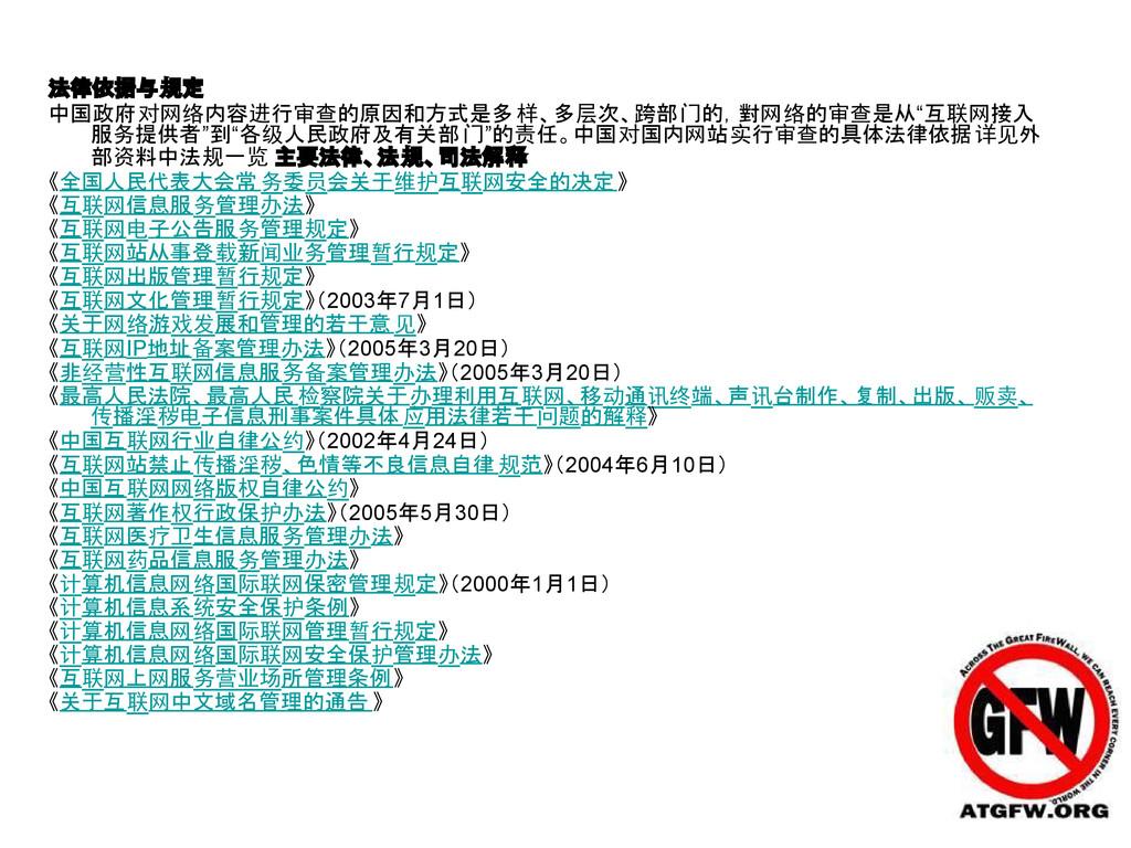 法律依据与规定 中国政府对网络内容进行审查的原因和方式是多样、多层次、跨部门的,對网络的审查是...