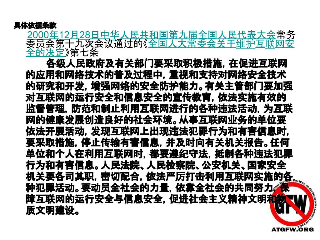 具体依据条款 2000年12月28日中华人民共和国第九届全国人民代表大会常务 委员会第十九次会...