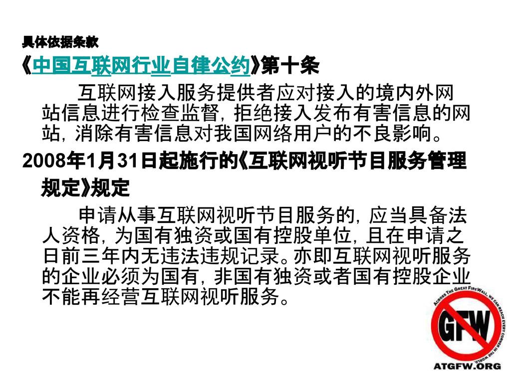 具体依据条款 《中国互联网行业自律公约》第十条 互联网接入服务提供者应对接入的境内外网 站信息...