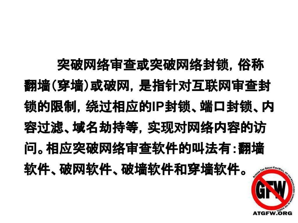 突破网络审查或突破网络封锁,俗称 翻墙(穿墙)或破网,是指针对互联网审查封 锁的限制,绕过相应...