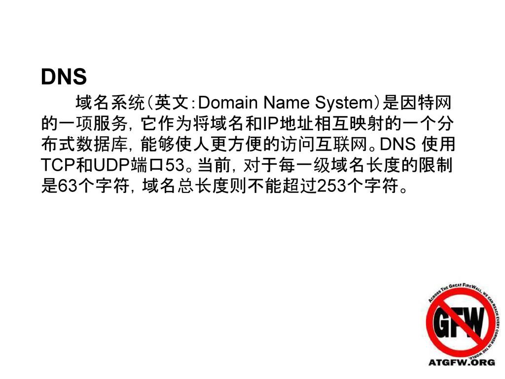 DNS 域名系统(英文:Domain Name System)是因特网 的一项服务,它作为将域...