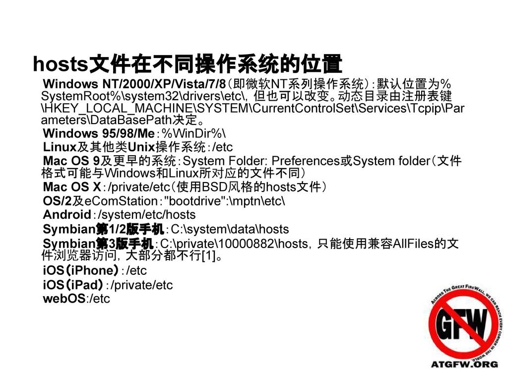 hosts文件在不同操作系统的位置 Windows NT/2000/XP/Vista/7/8(...