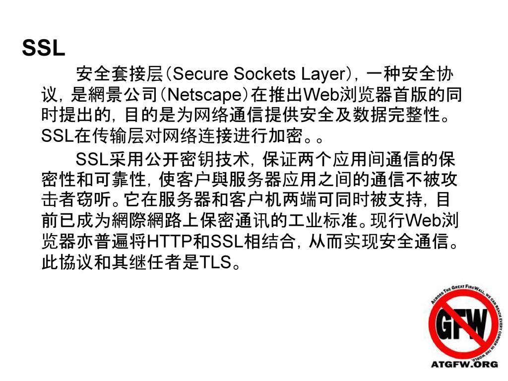 SSL 安全套接层(Secure Sockets Layer),一种安全协 议,是網景公司(N...