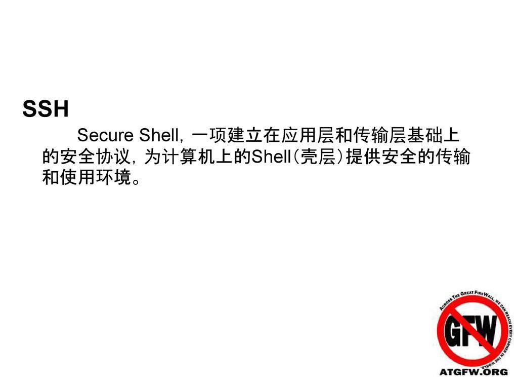 SSH Secure Shell,一项建立在应用层和传输层基础上 的安全协议,为计算机上的Sh...