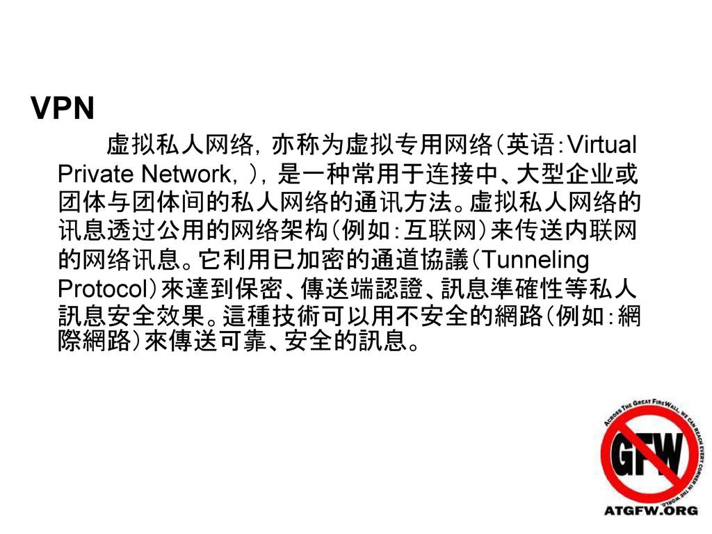VPN 虚拟私人网络,亦称为虚拟专用网络(英语:Virtual Private Network...