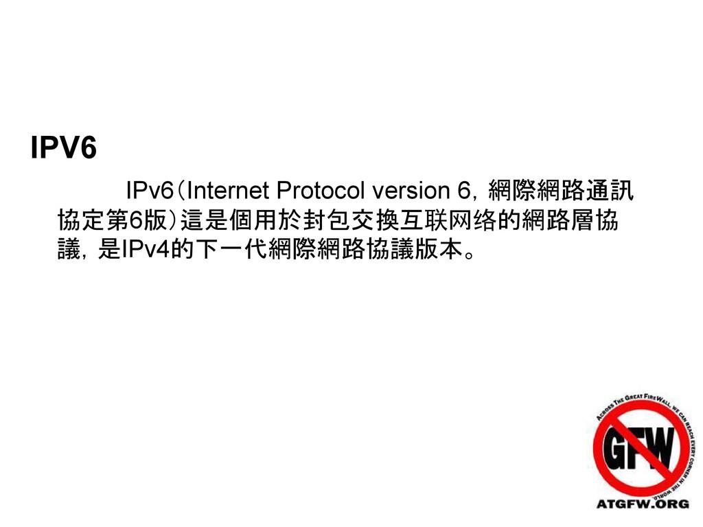 IPV6 IPv6(Internet Protocol version 6,網際網路通訊 協定...