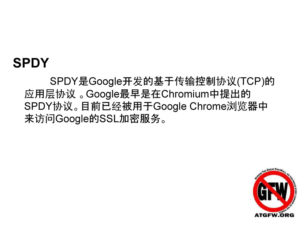 SPDY SPDY是Google开发的基于传输控制协议(TCP)的 应用层协议 。Google...
