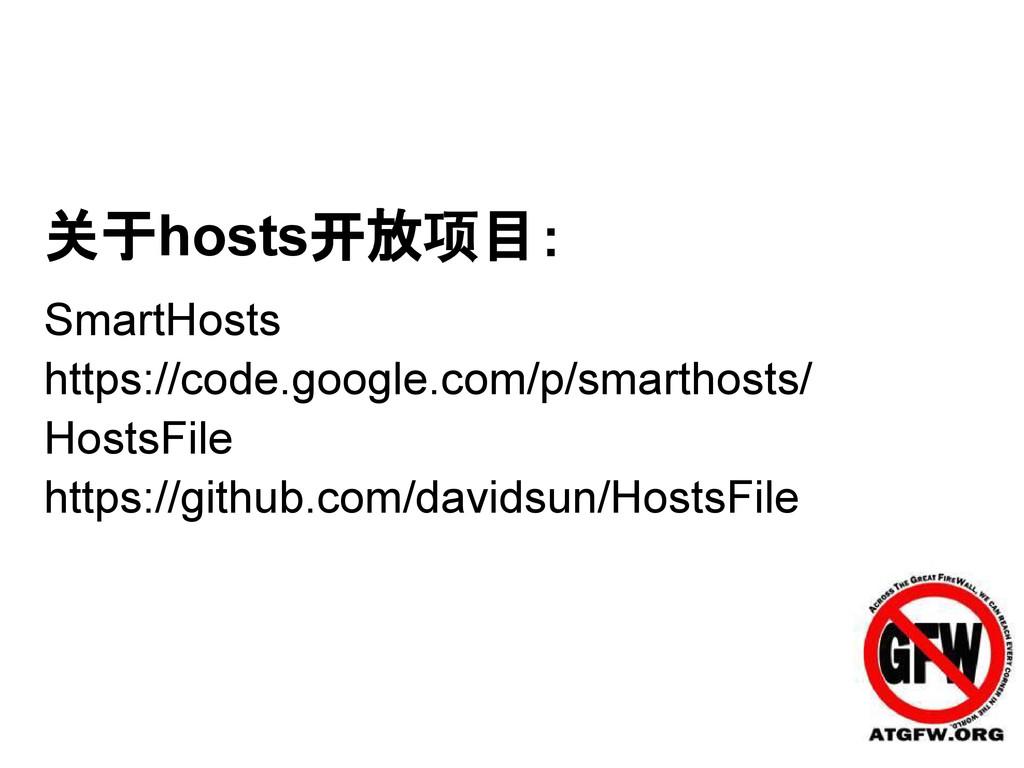 关于hosts开放项目: SmartHosts https://code.google.com...