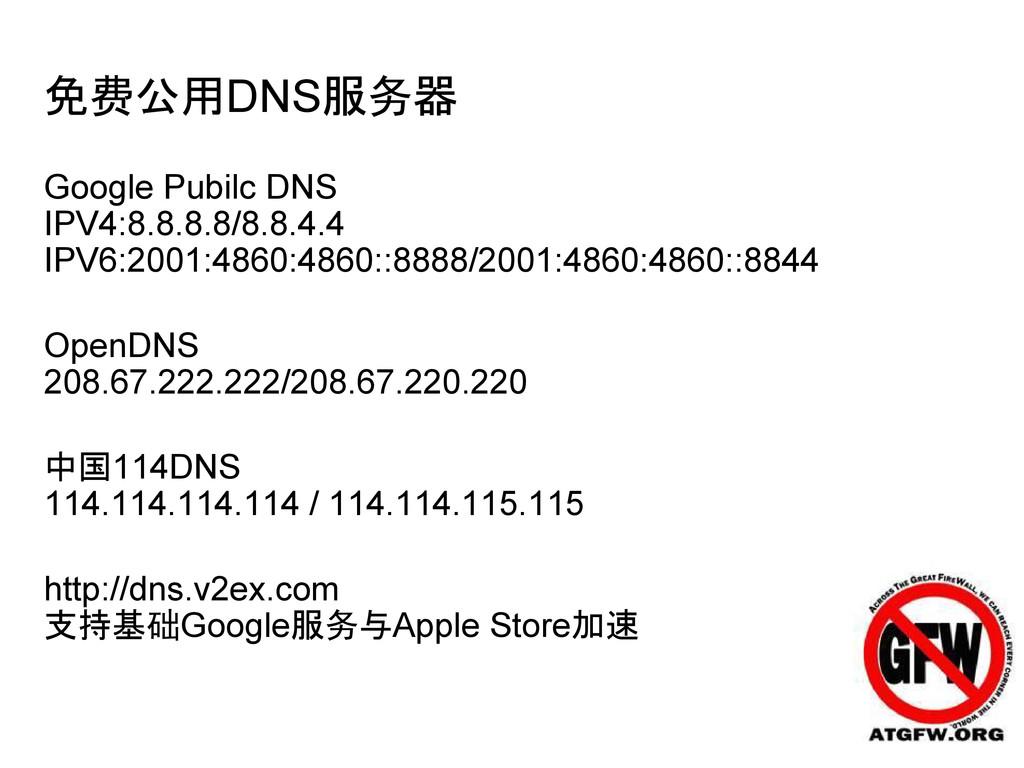 免费公用DNS服务器 Google Pubilc DNS IPV4:8.8.8.8/8.8.4...