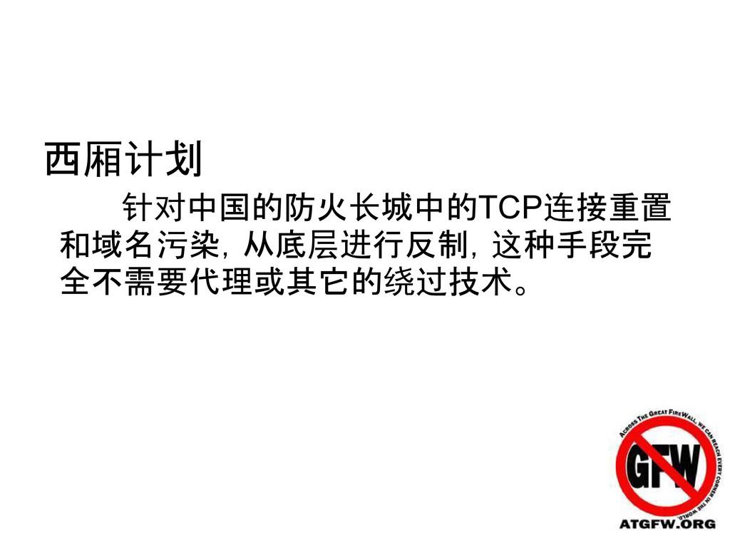 西厢计划 针对中国的防火长城中的TCP连接重置 和域名污染,从底层进行反制,这种手段完 全不需...