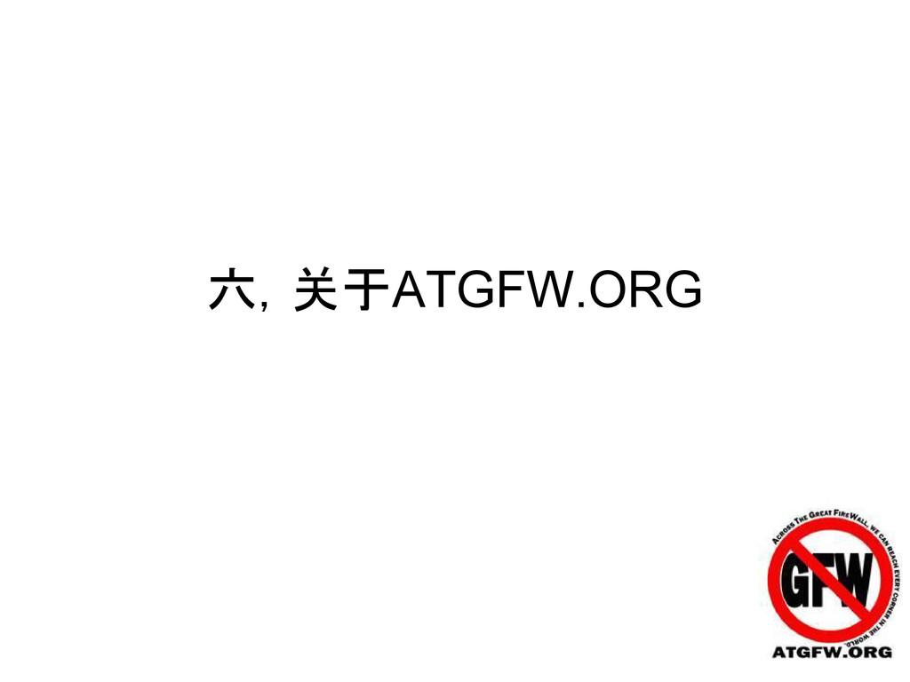 六,关于ATGFW.ORG