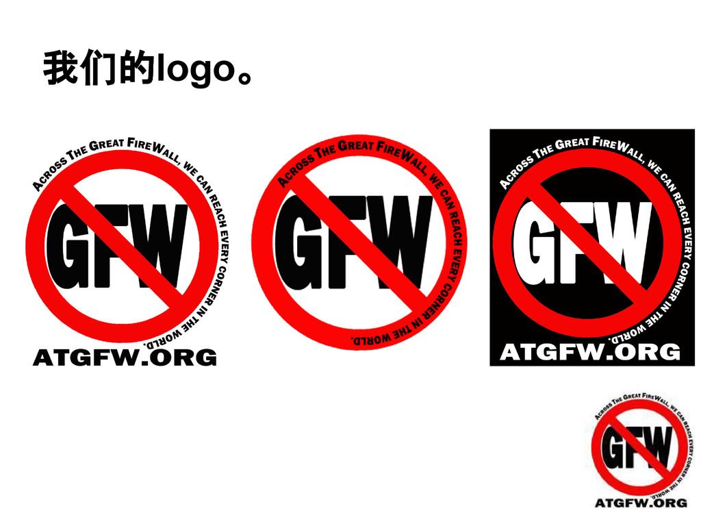 我们的logo。