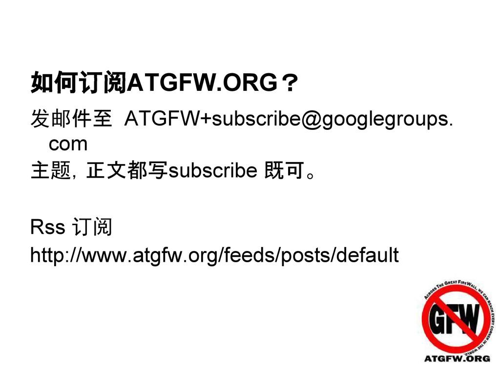如何订阅ATGFW.ORG? 发邮件至 ATGFW+subscribe@googlegroup...