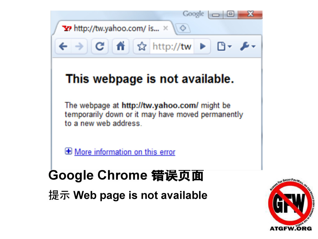 Google Chrome 错误页面 提示 Web page is not available