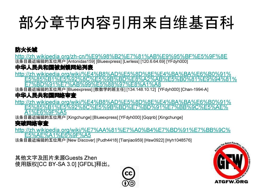 部分章节内容引用来自维基百科 防火长城 http://zh.wikipedia.org/zh-...