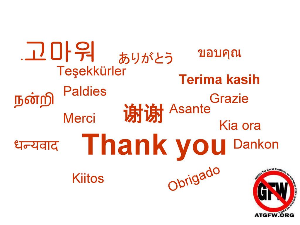 ● 고마워 ขอบคุณ 谢谢 Paldies Grazie Terima kasih Mer...