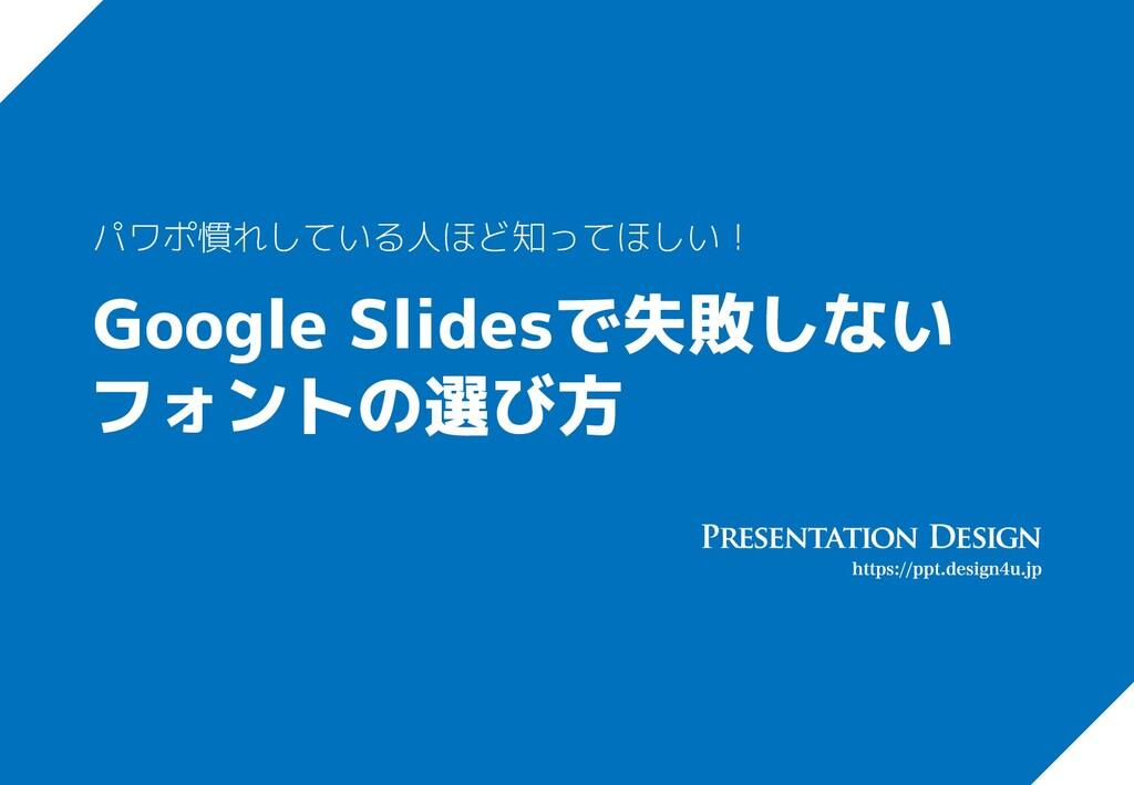 パワポ慣れしている人ほど知ってほしい! Google Slidesで失敗しない フォントの選び方