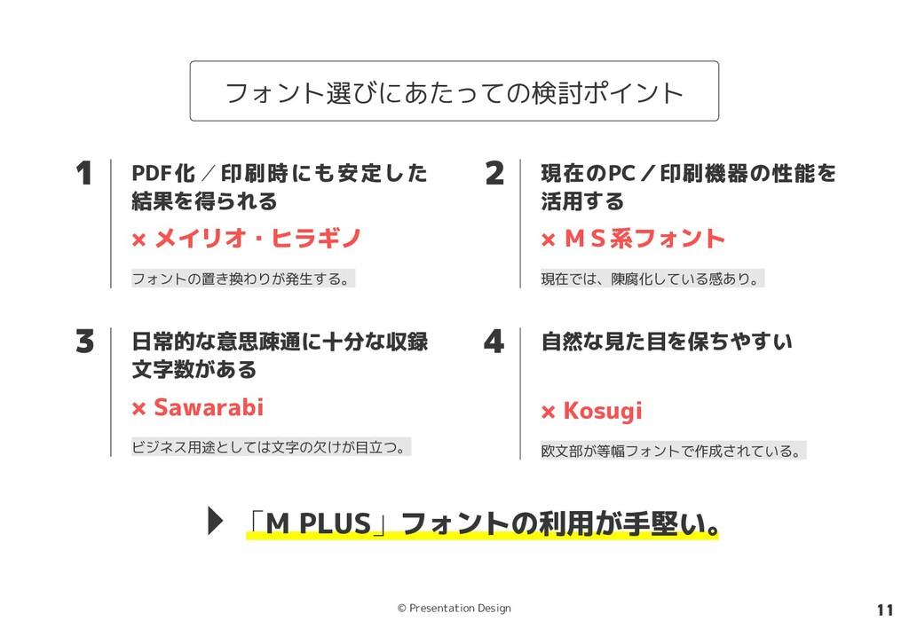© Presentation Design 11 フォント選びにあたっての検討ポイント 1 P...