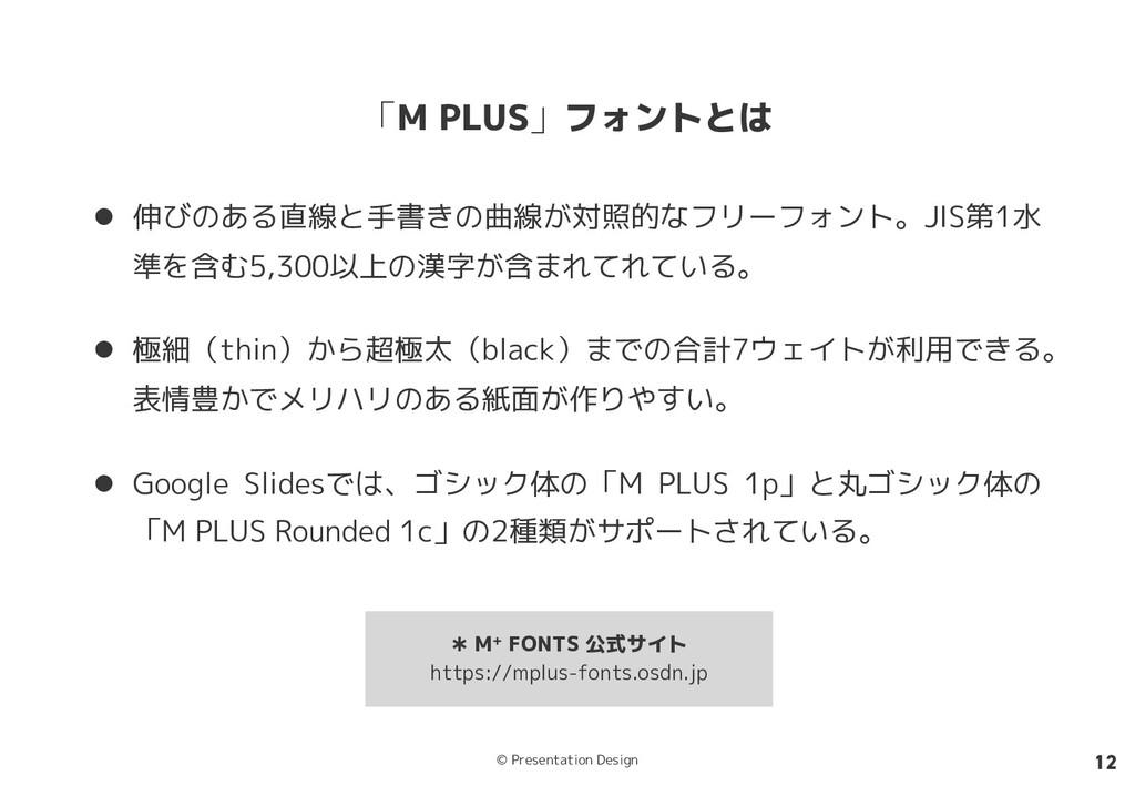 © Presentation Design 12 「M PLUS」フォントとは l 伸びのある...