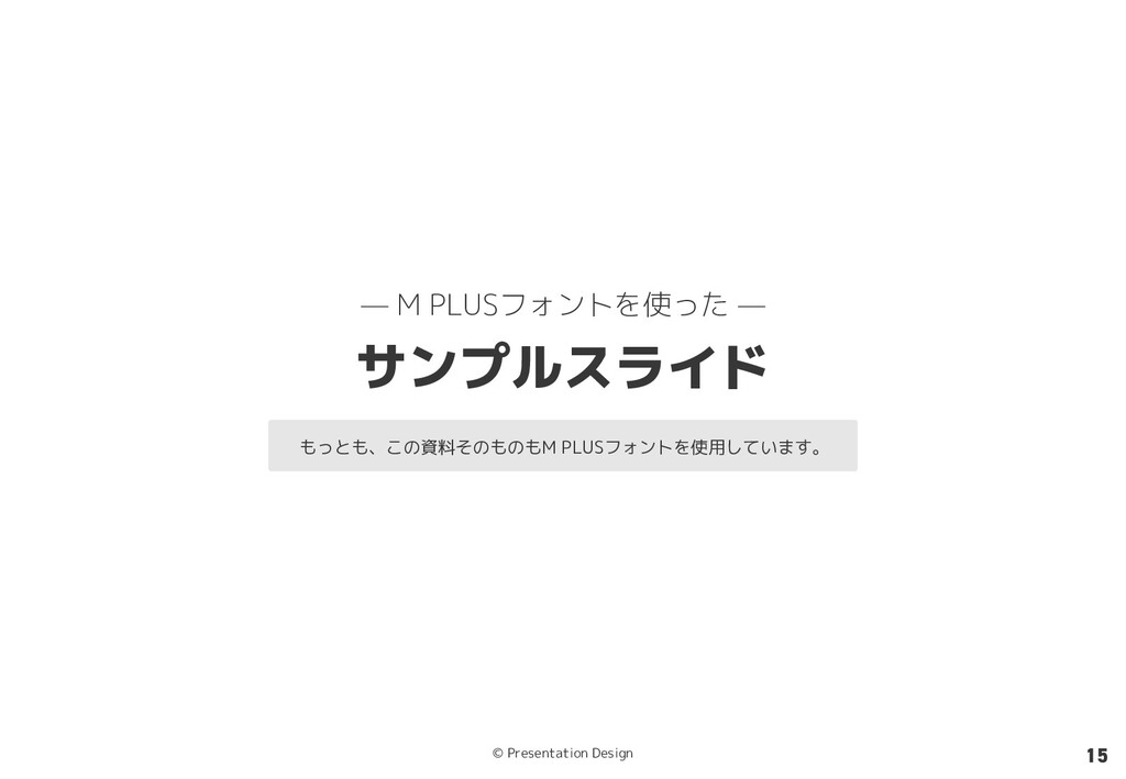 © Presentation Design 15 — M PLUSフォントを使った — サンプ...