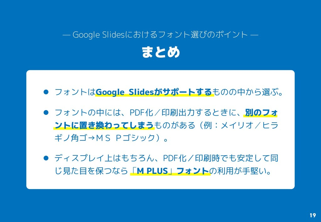 l フォントはGoogle Slidesがサポートするものの中から選ぶ。 l フォントの中には...