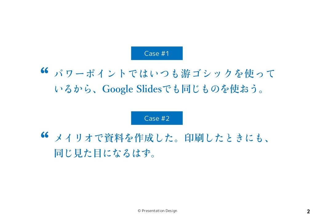 "© Presentation Design 2 "" 資料 作成 。印刷 、 同 ⾒ ⽬ 。 ""..."