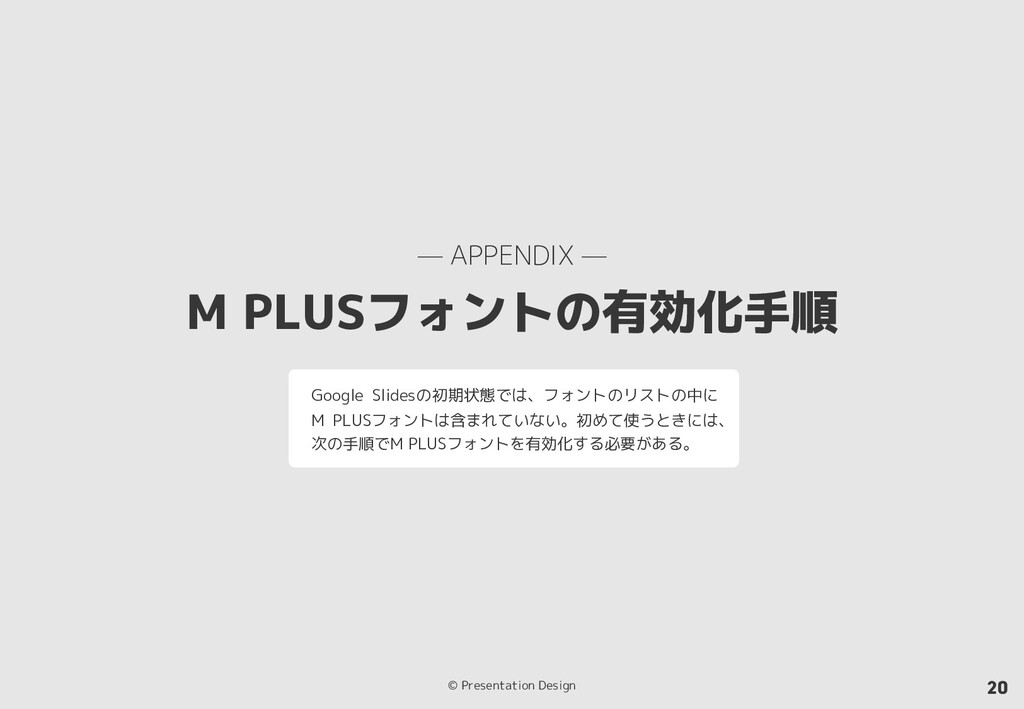 © Presentation Design 20 — APPENDIX — M PLUSフォン...