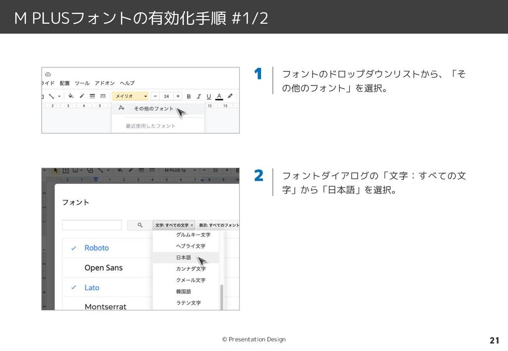 © Presentation Design M PLUSフォントの有効化手順 #1/2 21 ...