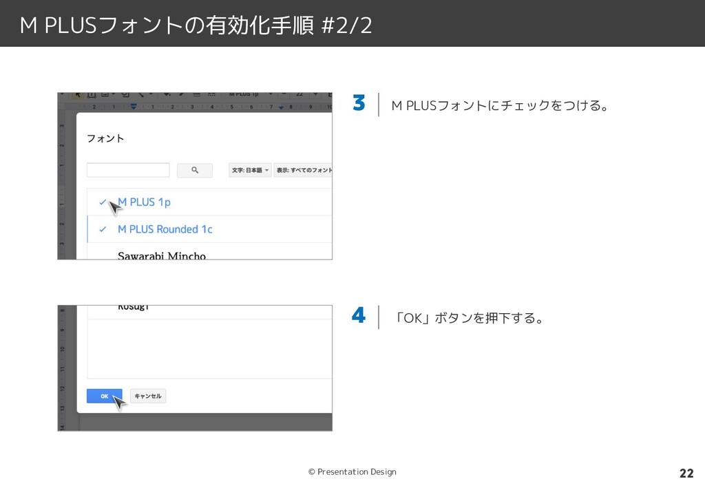 © Presentation Design M PLUSフォントの有効化手順 #2/2 22 ...