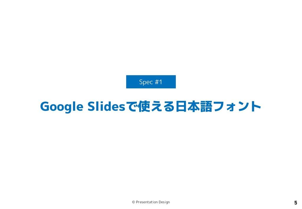 © Presentation Design 5 Google Slidesで使える日本語フォン...
