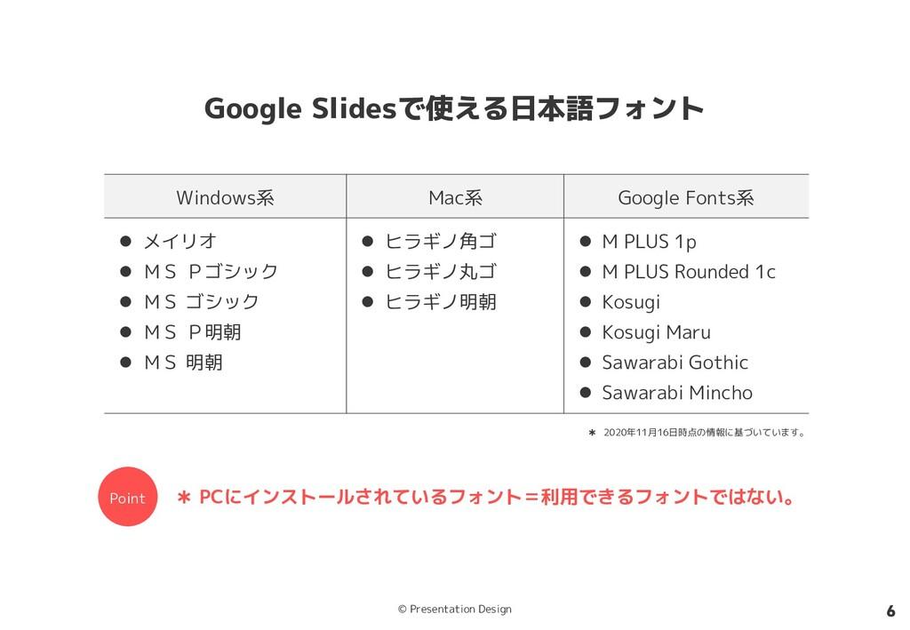 © Presentation Design 6 Google Slidesで使える日本語フォン...