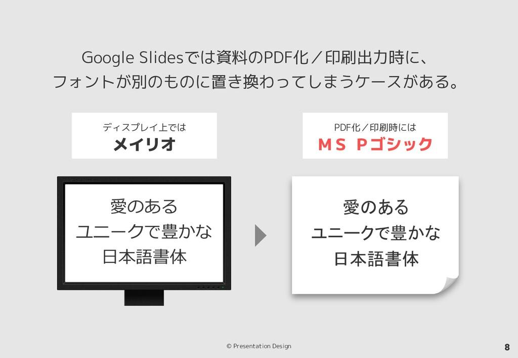 © Presentation Design 8 Google Slidesでは資料のPDF化/...