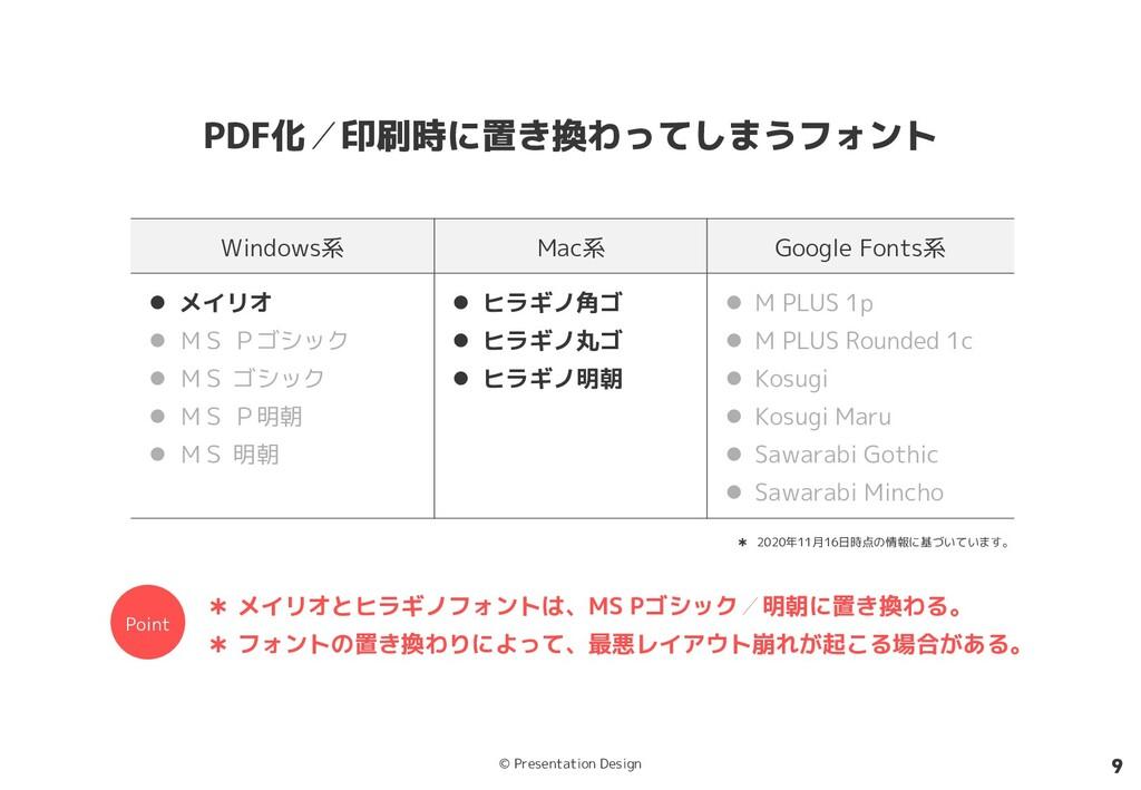© Presentation Design 9 PDF化/印刷時に置き換わってしまうフォント ...