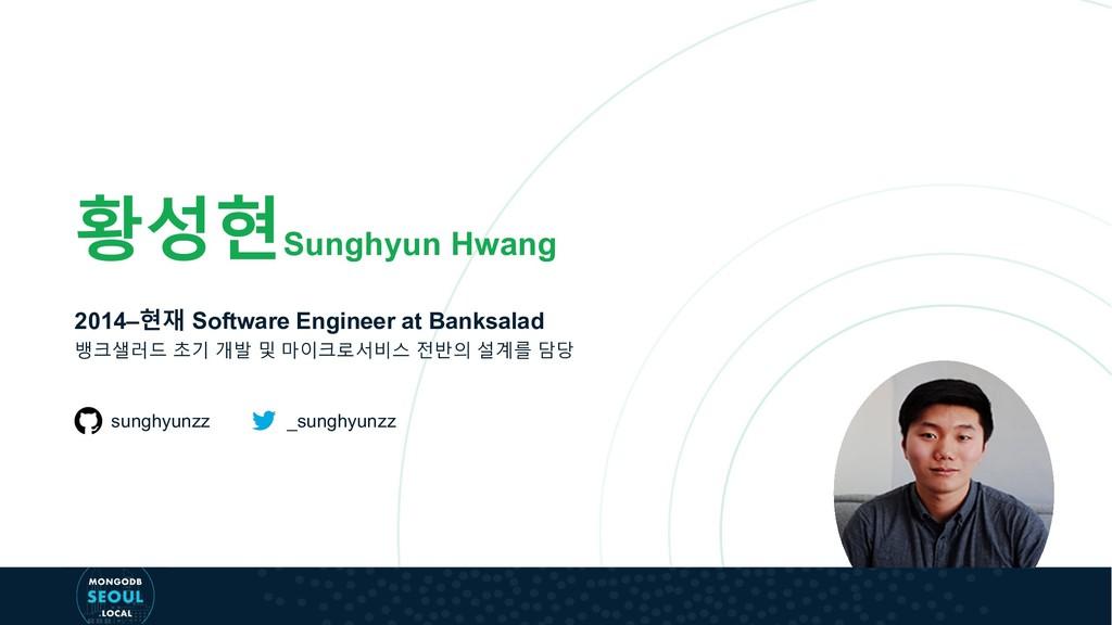 황성현Sunghyun Hwang 2014–현재 Software Engineer at ...