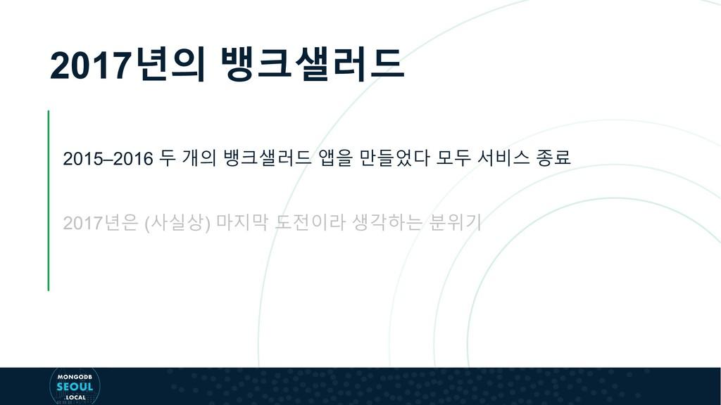 2017년의 뱅크샐러드 2015–2016 두 개의 뱅크샐러드 앱을 만들었다 모두 서비...
